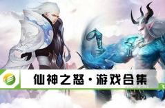 仙神之怒·游戏合集