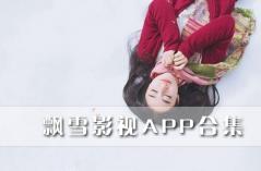 飘雪影视APP合集