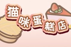 猫咪蛋糕店·游戏合集