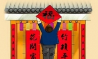2020九字七字带横批春联祝福语大全