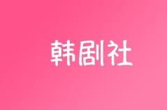 韩剧社APP合集