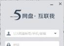 115网盘PC客户端V7.2.5.15 中文版