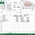 WPS Excel 2014 官方免费完整版电脑版