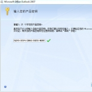 Outlook Express win7中文版 V6.0 完整版