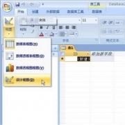 Access2007 官方免费完整版