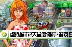 虚拟城市2天堂度假村·游戏合集