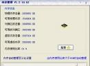 内存自动整理程序V1.2.10.63 中文绿色免费版