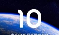 小米10手机发布会直播地址