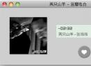 豆瓣fmV1.0 Mac版
