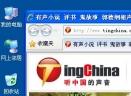 听中国音频播放器V3.0.862.3 正式版