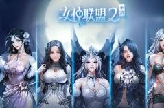 女神联盟2·游戏合集