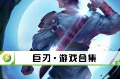 巨刃·游戏88必发网页登入