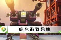 炮�_游�蚝霞�