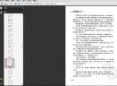 《潜伏在办公室》陆琪.扫描版.pdf