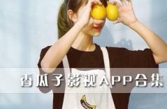 香瓜子影视APP合集