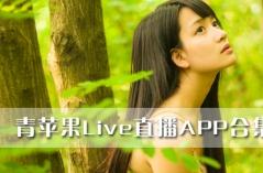 青苹果Live直播APP合集