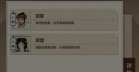 模拟江湖新手村魅力获取攻略