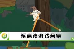 踩高�E游�蚝霞�