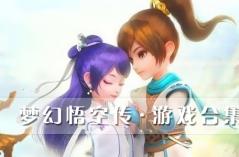梦幻悟空传・游戏合集