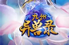 九州异兽录·游戏合集
