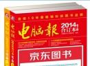 电脑报2014全年合订本 高清PDF