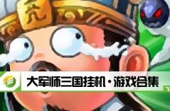 大军师三国挂机·游戏88必发网页登入