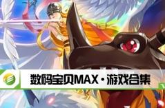 数码宝贝MAX·游戏合集