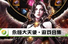 永恒大天使·游戏合集
