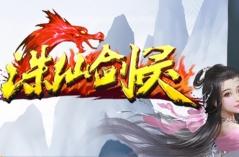 诛仙剑灵·游戏合集