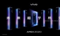 vivo APEX 2020发布会直播地址