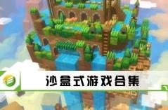 沙盒式游戏合集