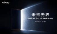 vivo nex3s手机发布会直播地址
