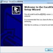 excel云控件 V1.0 官方版