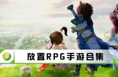 放置RPG手游合集