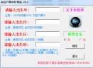 裕名轩算命秤骨歌V8.0 正式版