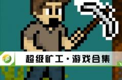 超级矿工·游戏合集