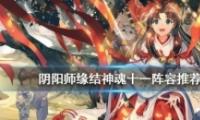阴阳师缘结神魂十一阵容推荐