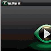 东岛影音播放器 V1.9 免费版