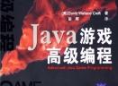 Java游戏高级编程