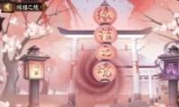 阴阳师红豆糕获取攻略