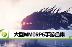 大型MMORPG手游合集