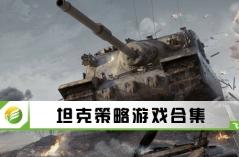 坦克策略游�蚝霞�