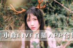 小鹿LIVE直播APP合集