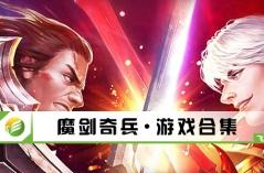 魔剑奇兵・游戏合集