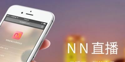 52z飞翔下载网小编在这里为大家整理带来了【NN直播APP合集】,提供NN直播官网下载、NN直播ios版/破解版、NN直播二维码分享。这里海量美女给大家带来了精彩的直播表演,用户可以在线和喜欢的主播互动,还能开启1对1私聊,让你的爱可以直接表达。
