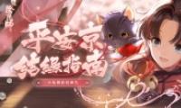 阴阳师红豆糕作用一览