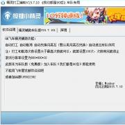 QQ飞车精灵世界辅助 V15.7.101 免费版