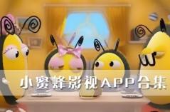 小蜜蜂影视APP合集