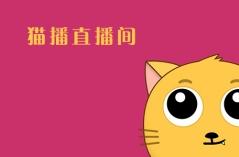猫播直播间APP合集