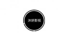 沐妍影视APP合集
